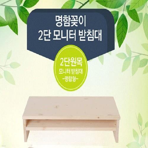 에이스독서대 원목 2단 모니터선반 라인형 모니...