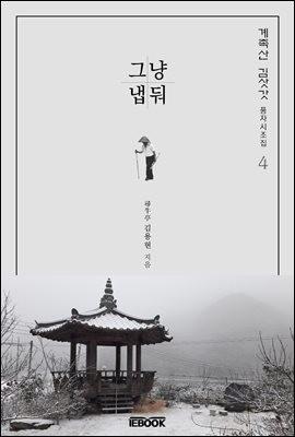 [계족산 김삿갓 풍자시조집 4] 그냥 냅 둬