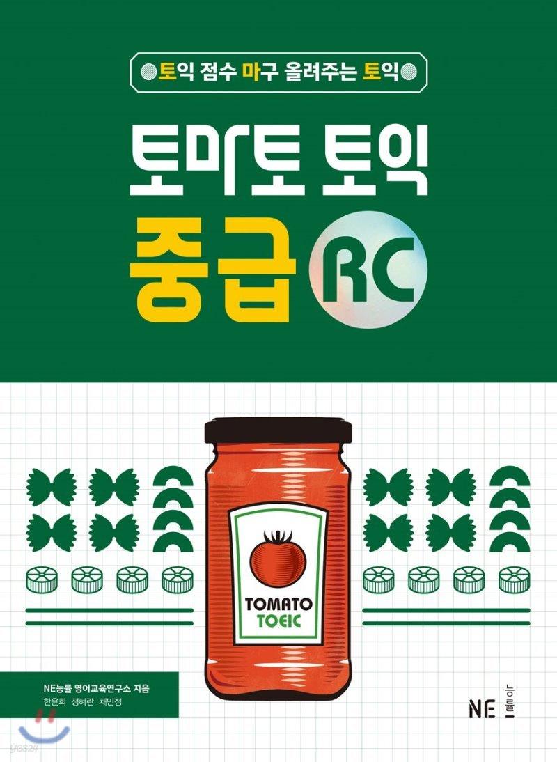 토마토 토익 중급 RC
