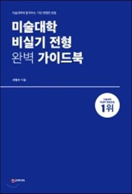 미술대학 비실기 전형 완벽 가이드북