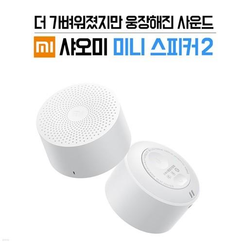 출시! 샤오미 미니 스피커 2세대 / 더 웅장해진 ...