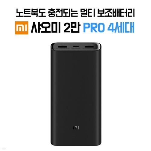 출시! 샤오미 보조배터리 20000 PRO 4세대 고출력 (노트북충전가능)