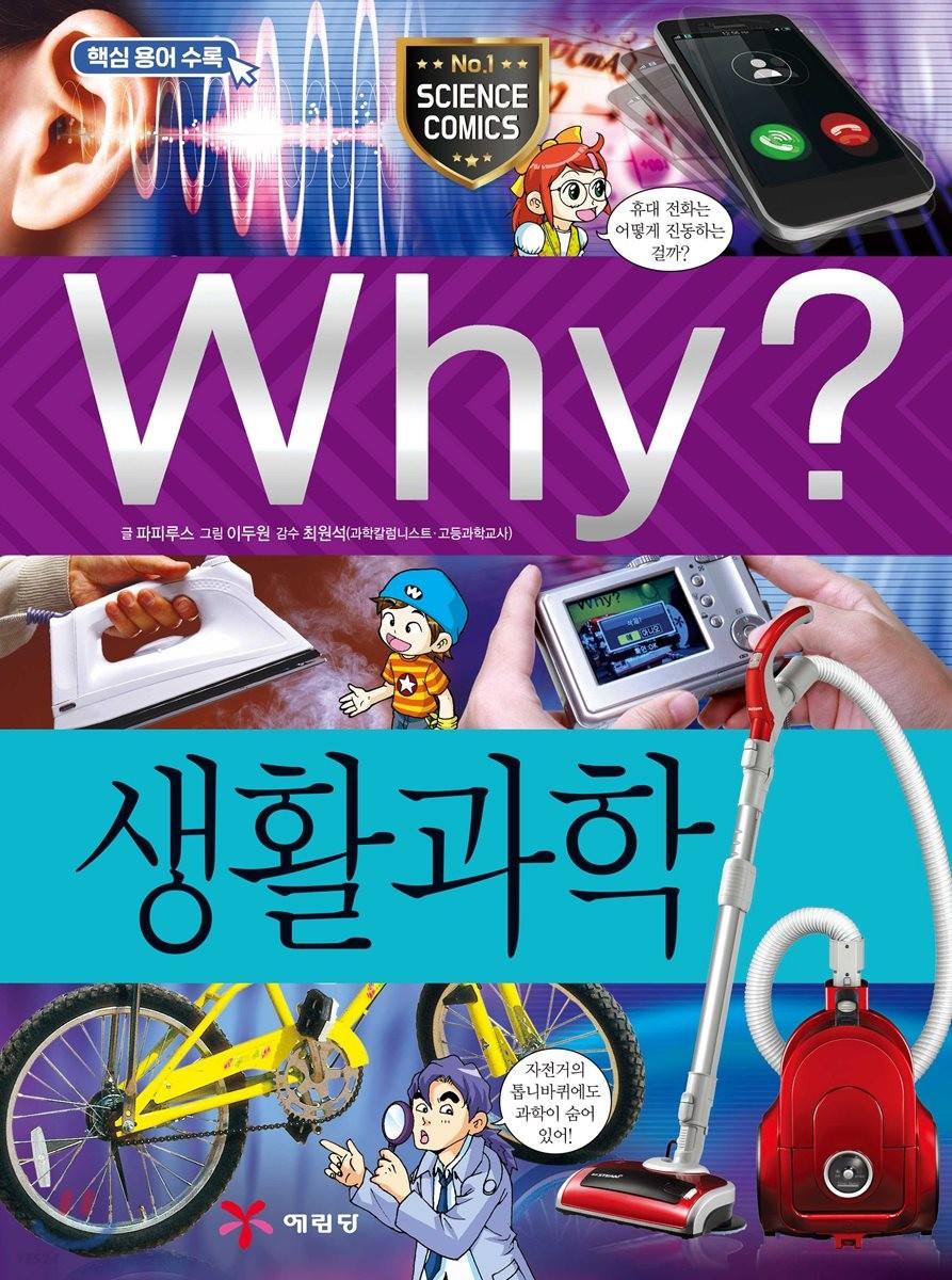 Why? 와이 생활과학