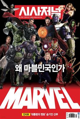 시사저널 2019년 05월호 1543호