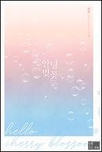 [세트] 안녕 벚꽃 (총2권/완결)