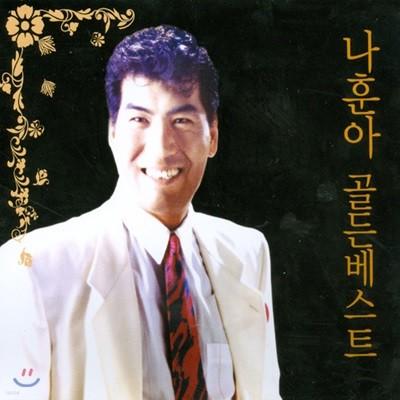 나훈아 - 골든베스트