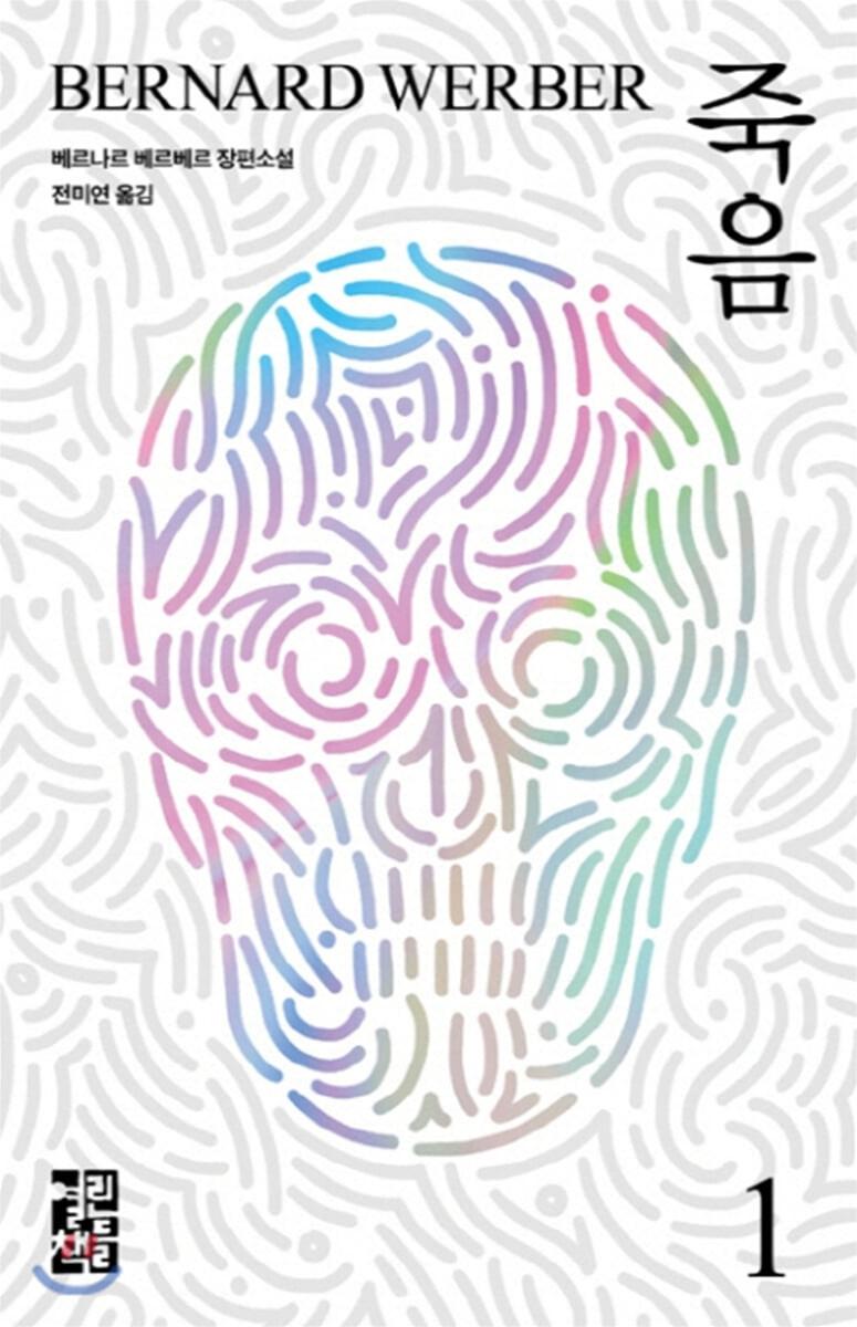 [예약판매] 죽음 1