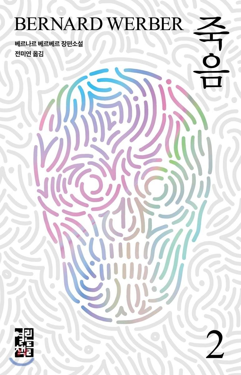 [예약판매] 죽음 2