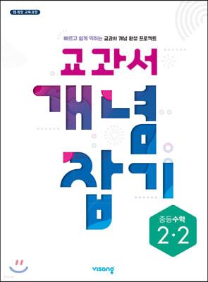 교과서 개념잡기 중등수학 2-2 (2021년용)