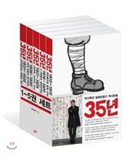 [예약판매] 35년 1~5 세트