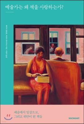 예술가는 왜 책을 사랑하는가?