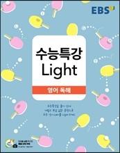 EBS 수능특강 Light 영어 독해 (2019년)