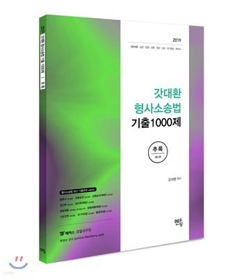 2019 갓대환 형사소송법 기출1000제 추록