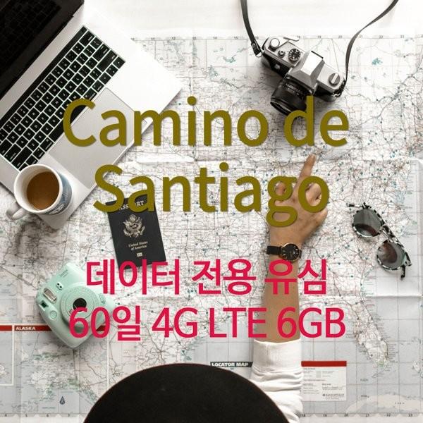 산티아고 성지순례 데이터 전용 유심-60일 6GB /4G LTE 속도