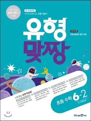 유형맞짱 초등 수학 6-2 (2019년)