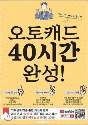 오토캐드 40시간 완성! [컬러본]