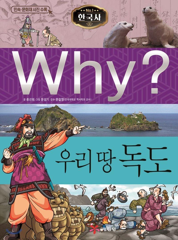 Why? 와이 한국사 우리 땅 독도
