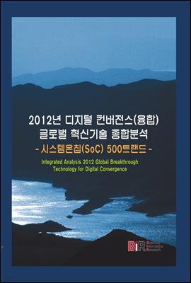 2012년 디지털 컨버전스(융합) 글로벌 혁신기술 종합분석