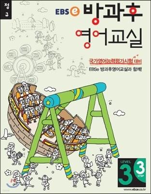 EBSe 방과후 영어교실 LEVEL 3 STEP 3 정규