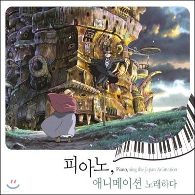 피아노, 애니메이션을 노래하다