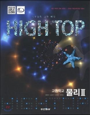 High Top(하이탑) 고등학교 물리 2 (2019년 고3용)
