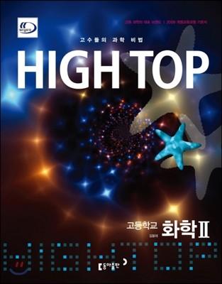 High Top(하이탑) 고등학교 화학 2 (2019년 고3용)