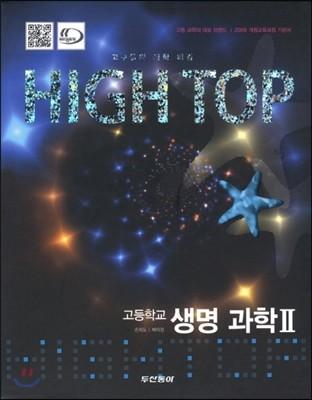 High Top(하이탑) 고등학교 생명과학 2 (2019년 고3용)