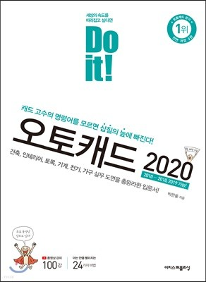 Do it! 오토캐드 2020