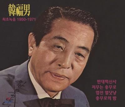 한복남 - 최초녹음 1950-1971