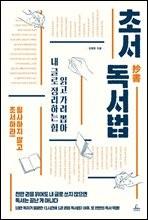 [100%페이백][대여] 초서 독서법