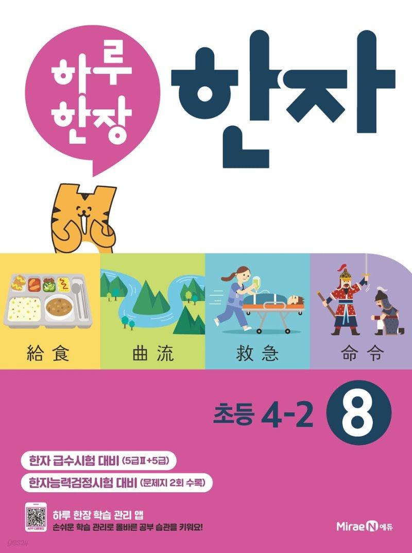 하루 한장 한자 8권 초등 4-2 (2021년용)