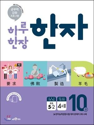 하루 한장 한자 10권 초등 5-2 (2021년용)