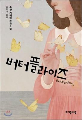 버터플라이즈 - 자음과모음 청소년문학 43