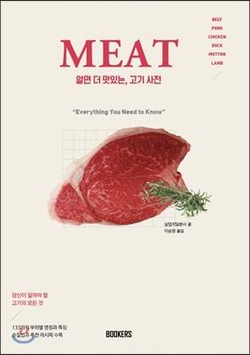 알면 더 맛있는 고기사전