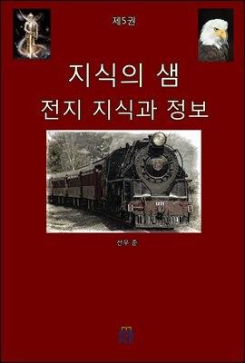 지식의 샘(전지 지식과 정보)(제5권)