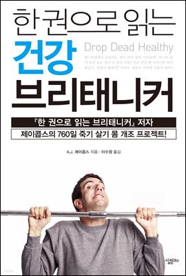한 권으로 읽는 건강 브리태니커