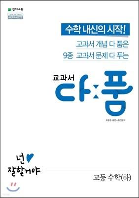 교과서 다품 고등 수학(하) (2019년)