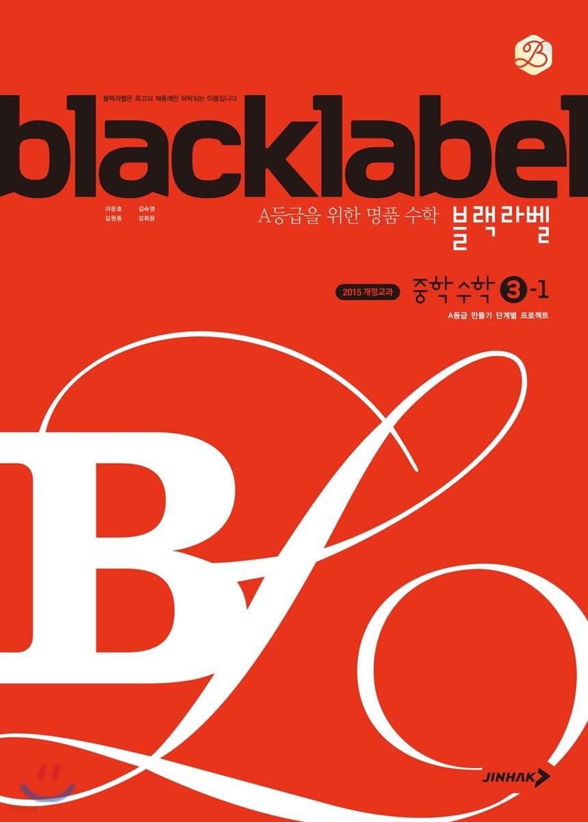 블랙라벨 중학 수학 3-1 (2021년용)