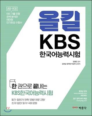 올킬! KBS한국어능력시험
