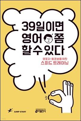 [epub 3.0] 39일이면 영어 쫌 할 수 있다