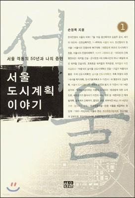 서울 도시계획 이야기 1