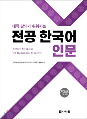 대학 강의가 쉬워지는 전공 한국어 인문
