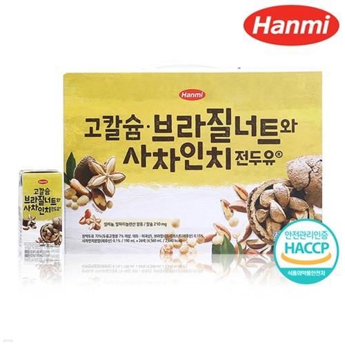 [한미] 브라질너트와 사차인치 전우유 24팩