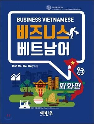 비즈니스 베트남어 회화편