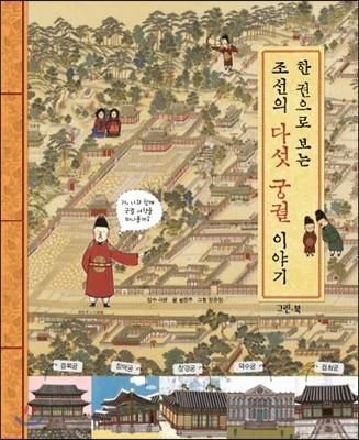 한 권으로 보는 조선의 다섯 궁궐 이야기