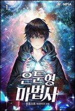 [대여] [세트] 은둔형 마법사 (총16권/완결)