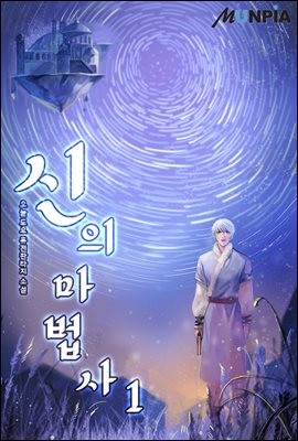 [대여] [세트] 신의 마법사 (총10권/완결)