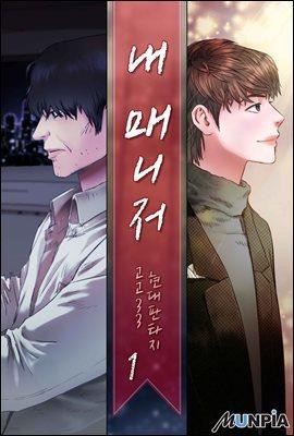 [대여] [세트] 내 매니저 (총10권/완결)