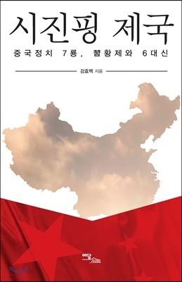 시진핑 제국