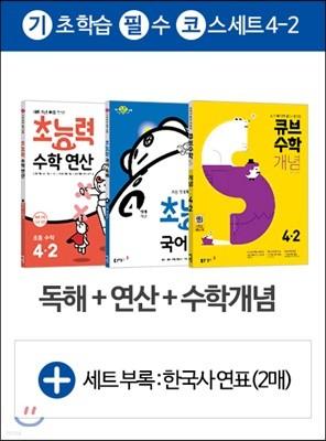 초능력 수학연산 4-2 + 국어독해(4단계) + 큐브수학S 개념 4-2 (2019)